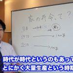 なぜ日本だけ極端に家の寿命が短いんでしょうか