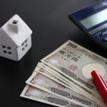 家の予算とプランニング、どこで折り合いをつけていくべき?