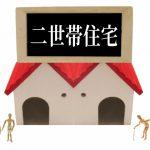 二世帯住宅は最低でも何坪あればいける?
